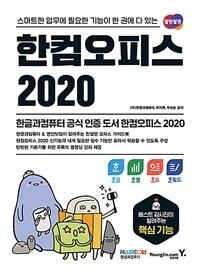 한컴오피스 2020 한글 + 한셀 + 한쇼 + 한워드 - 스마트한 업무에 필요한 기능이 한 권에 다 있는