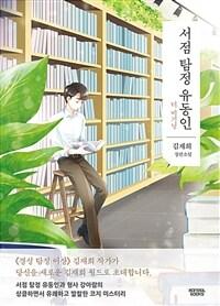 서점 탐정 유동인 - 더 비기닝