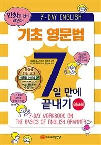 기초 영문법 7일 만에 끝내기 워크북 - 만화로 쉽게 배운다!
