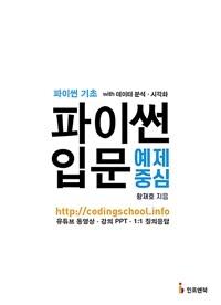 파이썬 입문 - 예제 중심