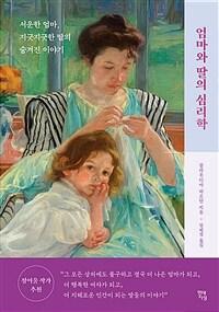 엄마와 딸의 심리학 - 서운한 엄마, 지긋지긋한 딸의 숨겨진 이야기
