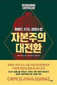 자본주의 대전환 - 하버드 ESG 경영 수업