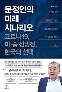 문정인의 미래 시나리오 - 코로나19, 미중 신냉전, 한국의 선택