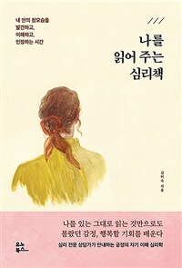 나를 읽어 주는 심리책 - 내 안의 참모습을 발견하고, 이해하고, 인정하는 시간