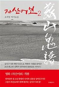 자산어보 2 - 오세영 역사소설