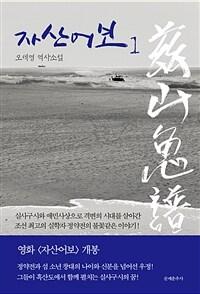 자산어보 1 - 오세영 역사소설