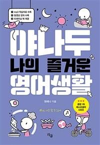 야나두 나의 즐거운 영어생활 - 트레이닝 북, 동영상 강의 제공
