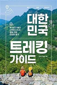 대한민국 트레킹 가이드 - 등산보다 가볍고 산책보다 신나는 생애 가장 건강한 휴가