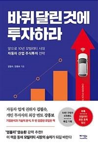 바퀴 달린 것에 투자하라 - 앞으로 10년 모빌리티 시대, 자동차 산업 주식투자 전략