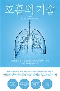 호흡의 기술 - 한평생 호흡하는 존재를 위한 숨쉬기의 과학