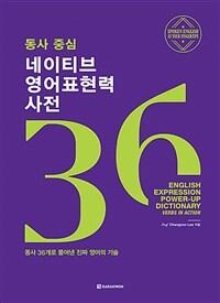 동사 중심 네이티브 영어표현력 사전