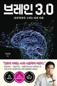 브레인 3.0 - 뇌공학자가 그리는 뇌의 미래