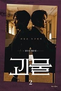 괴물 2 - 김수진 대본집