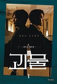 괴물 1 - 김수진 대본집