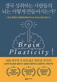 결국 성취하는 사람들의 뇌는 어떻게 만들어지는가? - 25년 경력의 브레인트레이너가 쓴 뇌가소성의 모든 것