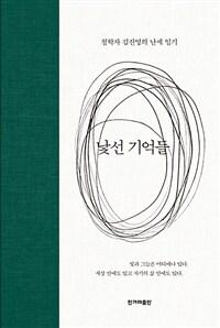 낯선 기억들 - 철학자 김진영의 난세 일기