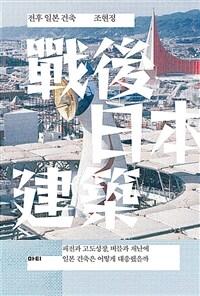 전후 일본 건축 - 패전과 고도성장, 버블과 재난에 일본 건축은 어떻게 대응했을까
