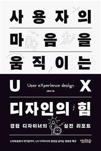 사용자의 마음을 움직이는 UX 디자인의 힘 - 경험 디자이너의 실전 리포트