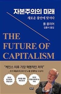 자본주의의 미래 - 새로운 불안에 맞서다