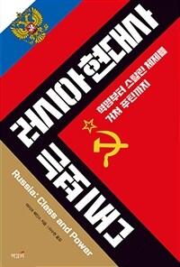 다시 보는 러시아 현대사 - 혁명부터 스탈린 체제를 거쳐 푸틴까지