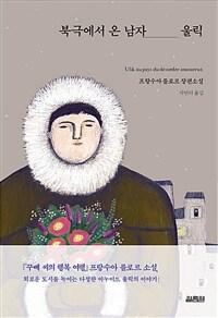 북극에서 온 남자 울릭 - 프랑수아 를로르 장편소설